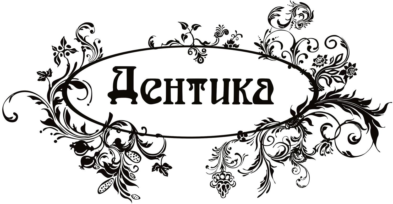... , схема проезда, график работы: mydentalnet.com/ru/dentika-4836/-pzw5