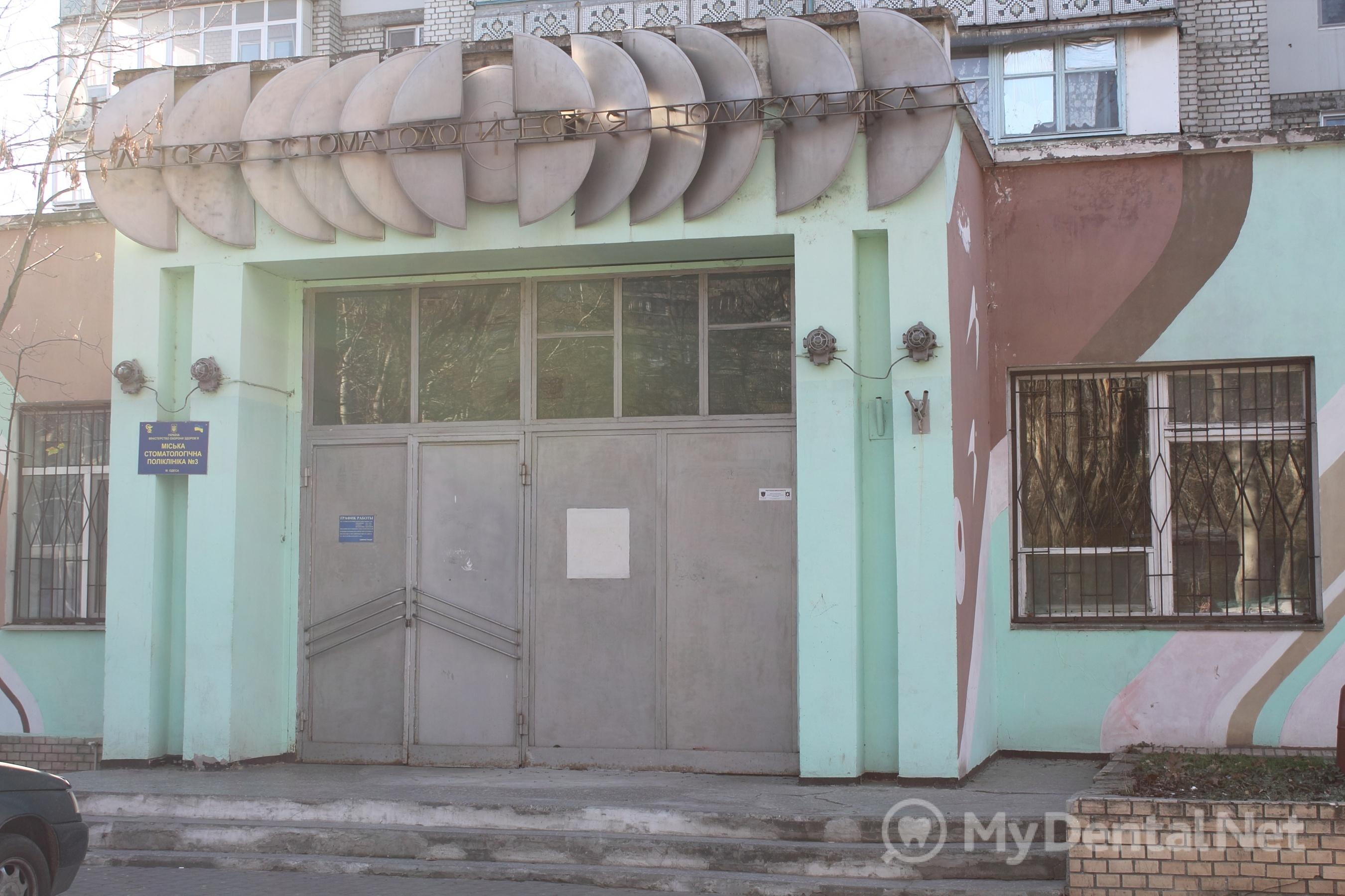 Стоматологическая поликлиника города ульяновска, структурное подразделение 4, стоматологическая поликлиника услуги
