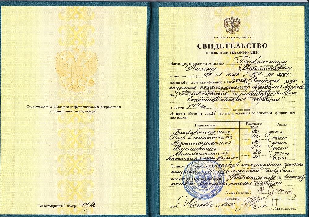 институт хирургии москва киев:
