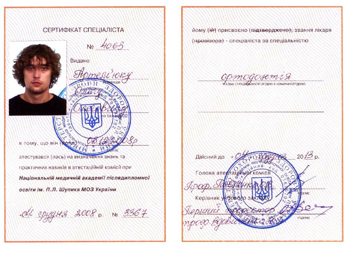 московский стоматологический университет последипломного образов: