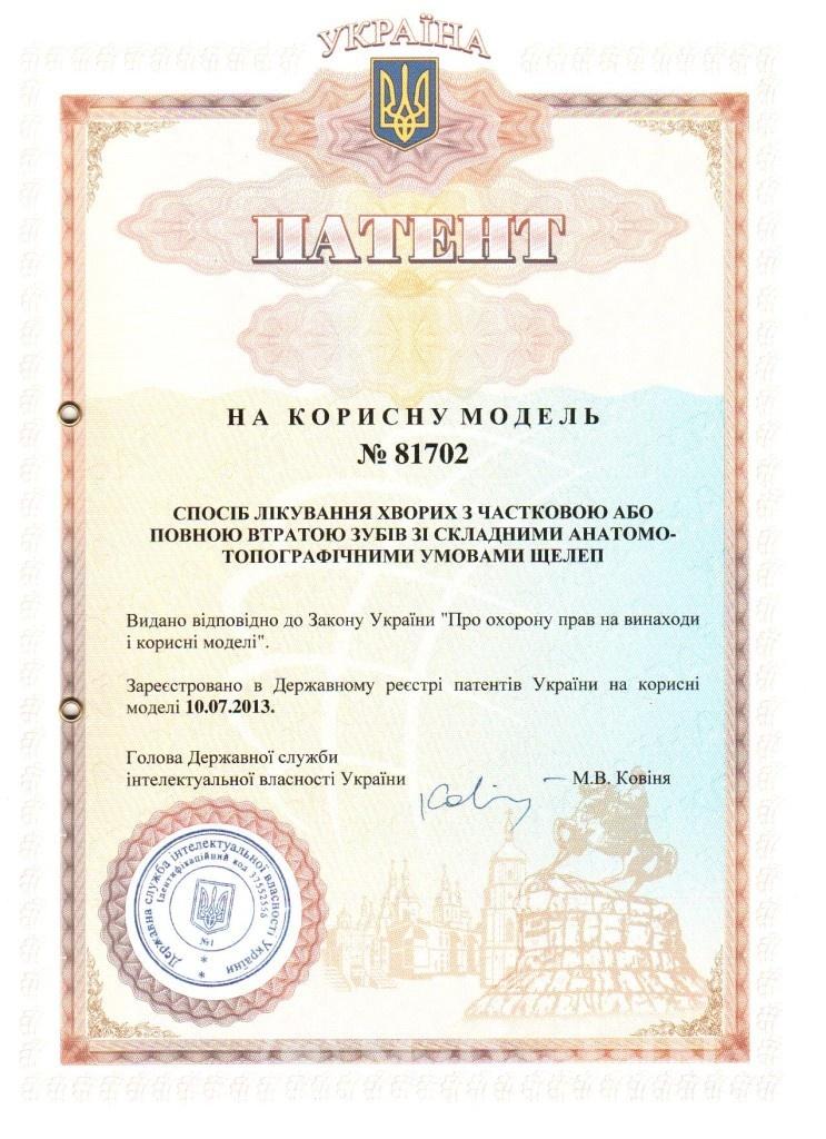 Стоматологическая клиника Cтоматологическая клиника Европейский стоматологический центр - сертификаты.